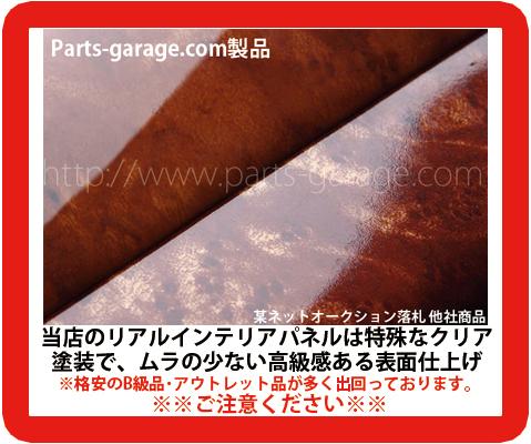 PartsGarage品質